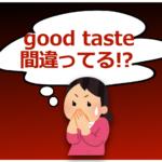good taste は間違ってますか?(#1359)