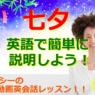 七夕を英語で簡単に説明しよう!(#778)