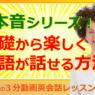 【本音】基礎から楽しく英語が話せる方法(#800)