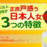 アメリカ人男性が正直戸惑う日本人女性3つの特徴(#933)