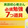 英語初心者さん必須!勉強7つ道具!(#936)