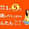 <終了>【12/29まで!全員プレゼント】英語がパッと言えます!