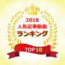 2018年人気記事ベスト10!(#940)
