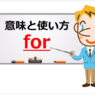 英語の前置詞 for の意味と使い方5選!(#995)