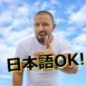 つい、日本語の話せる外国人とは・・・(#1009)