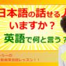 日本語話せる人いますか?英語で?(#1023)