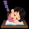 英語の勉強を始めると眠くなるあなたへ(#1046)