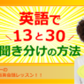 """英語で """"13と30"""" の聞き分けポイント!(#1058)"""