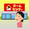 ホームセンターは和製英語、英語では?(#1102)