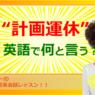 """""""計画運休"""" 英語で何と言う?(#1199)"""