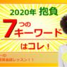 2020年 目標達成のキーワードは7つ♪(#1278)