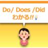 Do / Does / Did の使い分けがわかる!(#1362)