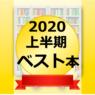 2020年上半期、ベスト本はコレ!(#1393)