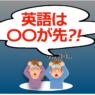 【重要】英語は〇〇が先!(#1396)