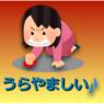 うらやましい〜!英語で何と言う?(#1400)
