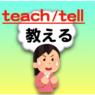教えるの「teachとtell」の違い、大丈夫?