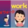 work の発音がウォークになってませんか?!汗