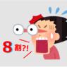 言いたいことの8割捨てるってどういうこと!?(#1459)