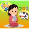 年末年始に役立つ英語アプリ7選!(#1495)