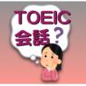 TOEICの勉強をすれば会話もできる?