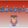 「ごめんなさい」が最悪なワケ!(#1490)