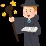 ハリー・ポッター最高難易度です!(#1495)