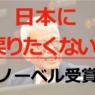 ノーベル受賞者「日本に戻りたくない?!」(#1616)
